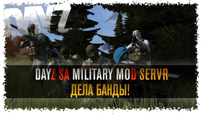 DayZ SA MILITARY MOD SERVER - ДЕЛА БАНДЫ 125 [Стрим 1080p 60HD] No Comments Games