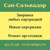 Заправка картриджей Петрозаводск ВКонтакте