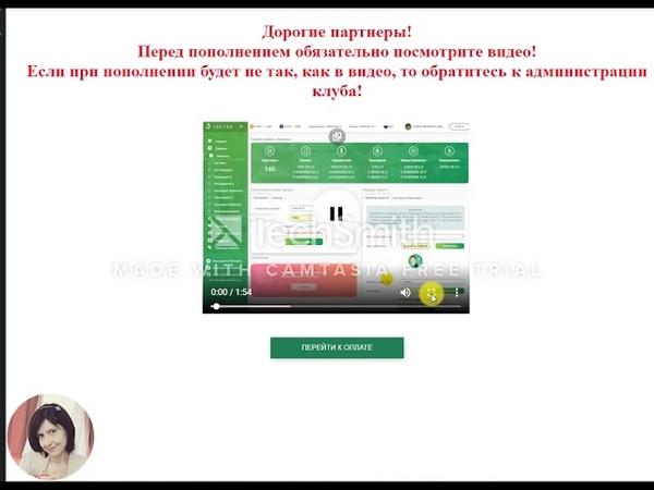 Проект LS Club. Регистрация на площадку Start (рублёвая)