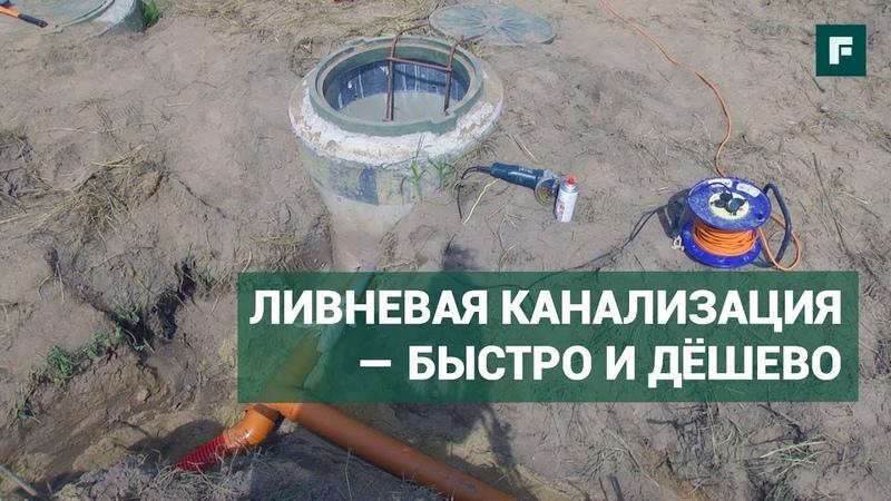 По своему проекту система ливневой канализации FORUMHOUSE