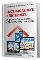 50 способов заработка в интернете