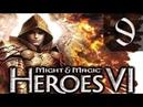 Герои 6Might Magic Heroes VI- Сложно - Прохождение 9 Святилище-2