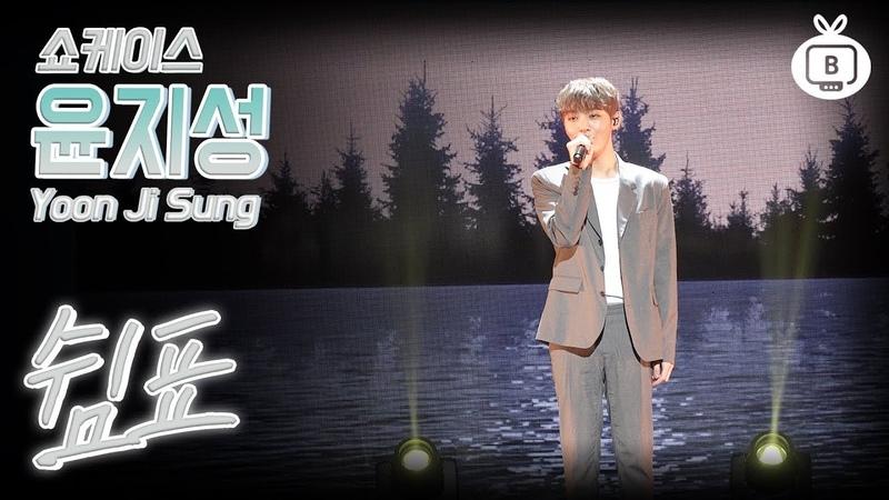 Z직캠 '윤지성 Yoon Ji Sung 쉼표♪' 쇼케이스