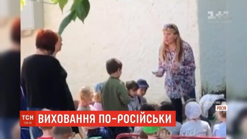 Цілуй російську землю, тварюко у Краснодарі завідувачка дитсадка виховувала дитину