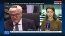 Новости на Россия 24 • Сергей Лавров: я уже голос сорвал, пытаясь достучаться до наших партнеров