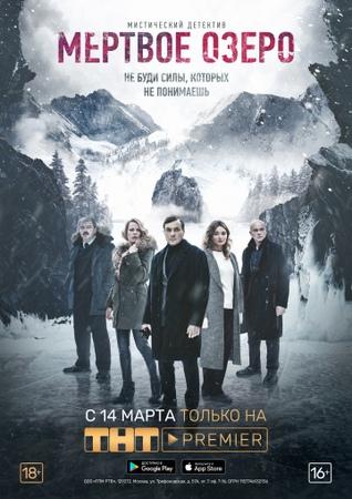 Мертвое озеро (2018, сериал, 1 сезон) — трейлеры, даты премьер — КиноПоиск