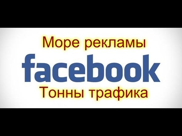 PlatinCoin.Фейсбук. Тонны трафика. Сотни тысяч просмотров!
