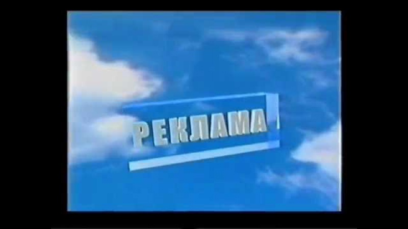 Кусок регионального рекламного блока (СТС-Сигма, 2005) » Freewka.com - Смотреть онлайн в хорощем качестве