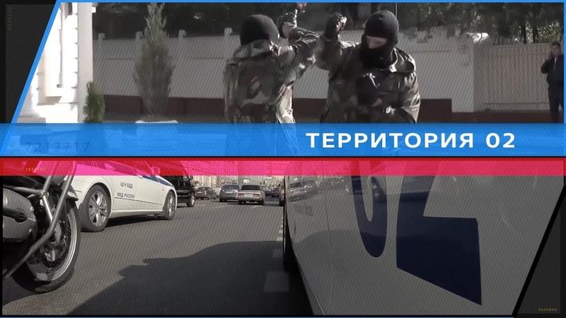 Территория 02. Выпуск от 24.08.2018г.