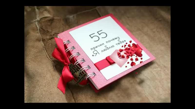 55 причин почему я тебя люблю - 360P.mp4