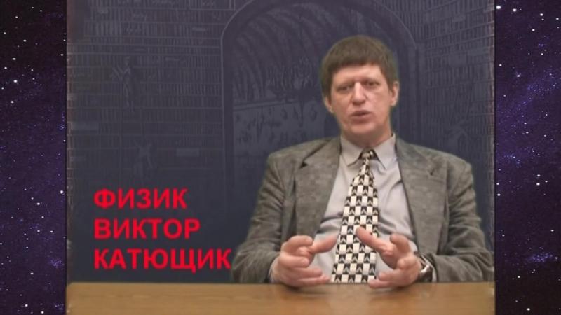 Технологии НЛО доступны фильм полностью Наука Физика Виктор Катющик