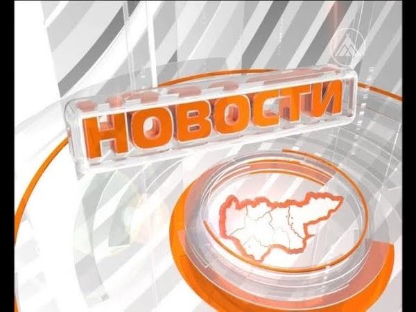 Покачи-Новости-2018.09.04