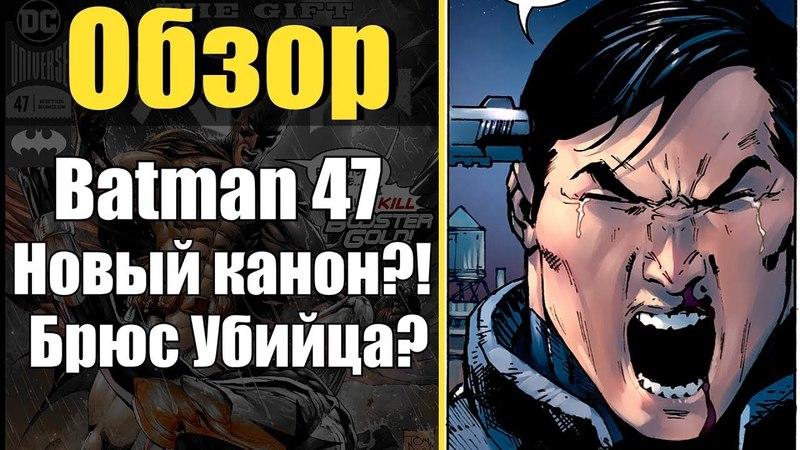БРЮС УЭЙН УБИЛ СВОИХ РОДИТЕЛЕЙ?! НОВЫЙ КАНОН?! Batman 47