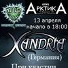 13-04-2013 | XANDRIA (GER), (Санкт-Петербург)