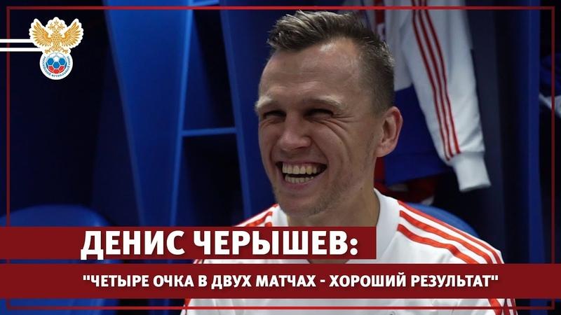 Денис Черышев: Четыре очка в двух матчах - хороший результат l РФС ТВ
