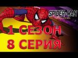 Новый Человек Паук 1 Сезон 8 Серия