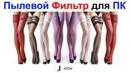 Женские чулки Или дополнительный Пылевой Фильтр для ПК