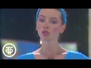 Ритмическая гимнастика с Наталией Ефремовой.1989 г.