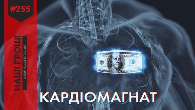 Як лікар Тодуров заробляє мільйони на безкоштовних операціях Наші гроші №255 (2019.02.11)