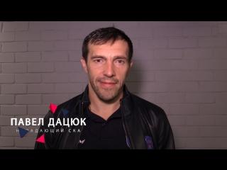 Павел Дацюк приглашает в Вену на KHL World Games