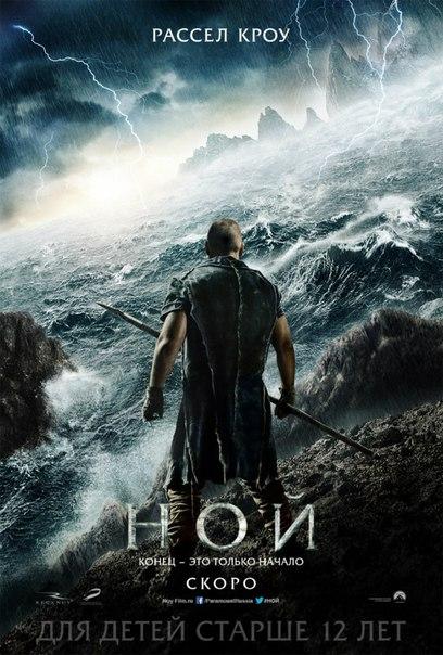 Ной, 2014