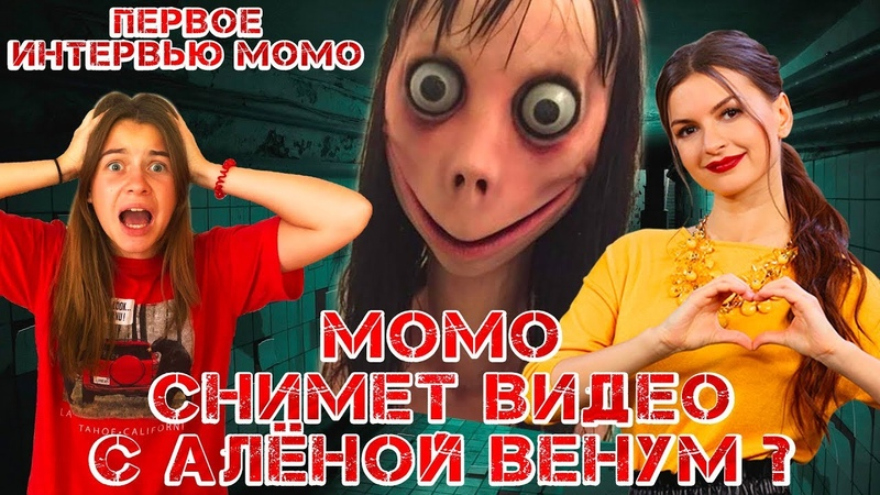 Момо снимет видео с Алёной Венум? Первое интервью Момо 12