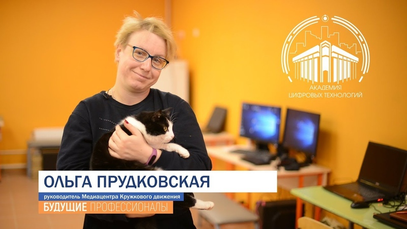 Ольга Прудковская в Зеркальном