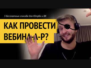 Как провести вебинар на Ютуб и Вконтакте: 3 бесплатных способа проведения