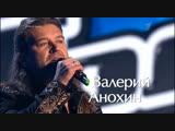Валерий Анохин - Синева, Пустота, Тишина