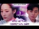 [Mania] Озвучка 3 из 16 [720] Что не так, секретарь Ким? / What's Wrong With Secretary Kim