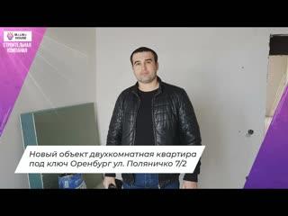 Новый объект двухкомнатная квартира под ключ Оренбург ул. Поляничко 7/2