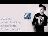 St1m - На краю вселенной (feat. Эра Канн & Миша Бручеев)