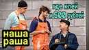 Наша Раша (Равшан и Джамшут) - Где клей и 500 рублей