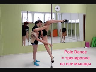Урок Pole Dance в ТС ЛАЙТ (15.10.2018)