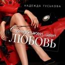 Надежда Гуськова фото #16