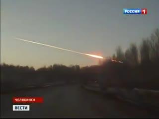 Ровно шесть лет назад в этот день на Челябинск упал метеорит!