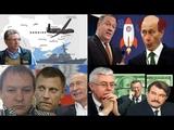 Майк Помпео: Путин - клоун... USS Donald Cook в Украине... RQ-4 Global Hawk... Курт Волкер.