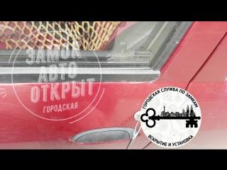 Вскрытие Renault Logan без повреждений в Петрозаводске