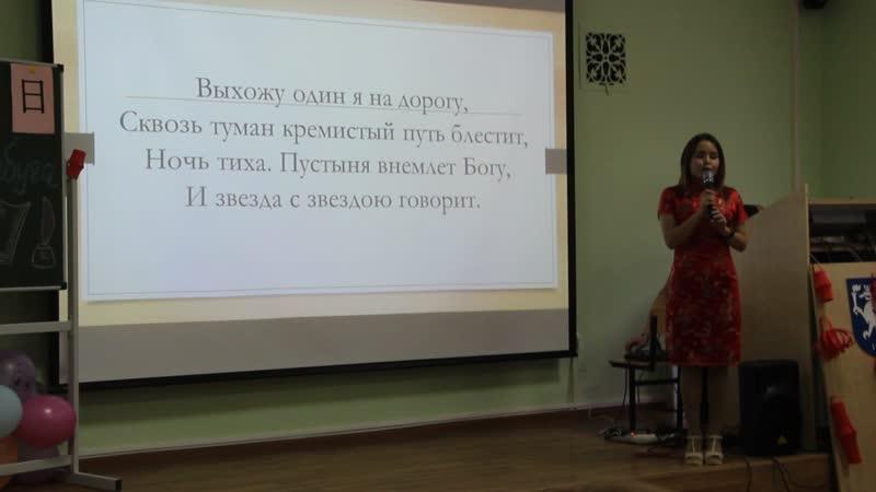 Wo du zi yi ren by M. Lermontov.