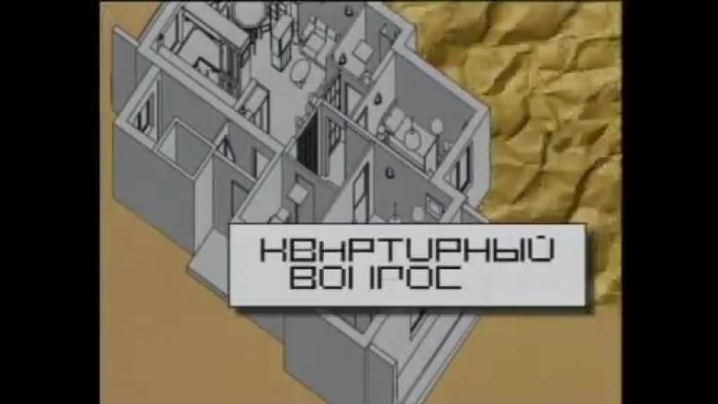 Квартирный вопрос НТВ 2001 Волшебство декора