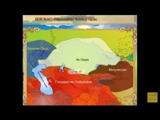 Kazahskoe_Hanstvo__Belaya_Orda__othodit_ot_Zolotoj_Ordy_i_Mogulistana_stanovyas_Hanstvom_Sredizemya_(MosCatalogue.net).mp4