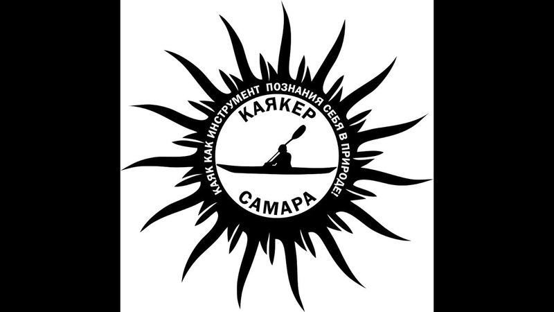 Каякер Самара Жигулевская кругосветка на скоростных каяках!