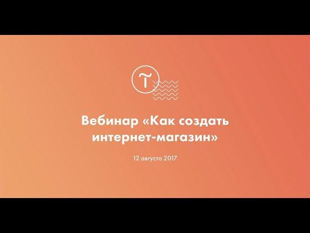 Как создать интернет магазин на Tilda Publishing