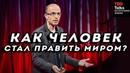 КАК ЧЕЛОВЕК СТАЛ ПРАВИТЬ МИРОМ? - Юваль Ной Харари - TED на русском
