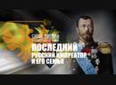 Следы Империи: Последний русский император. Документальный фильм.