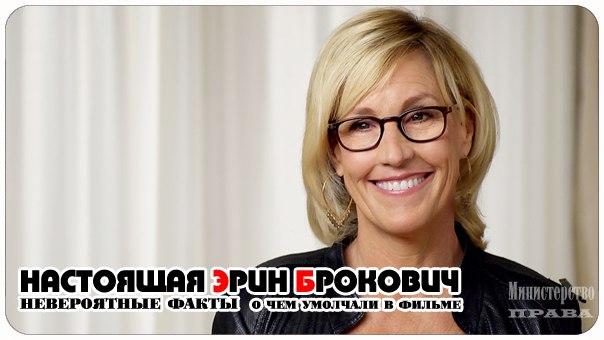 Настоящая Эрин Брокович - t0u2Xyz_kgs