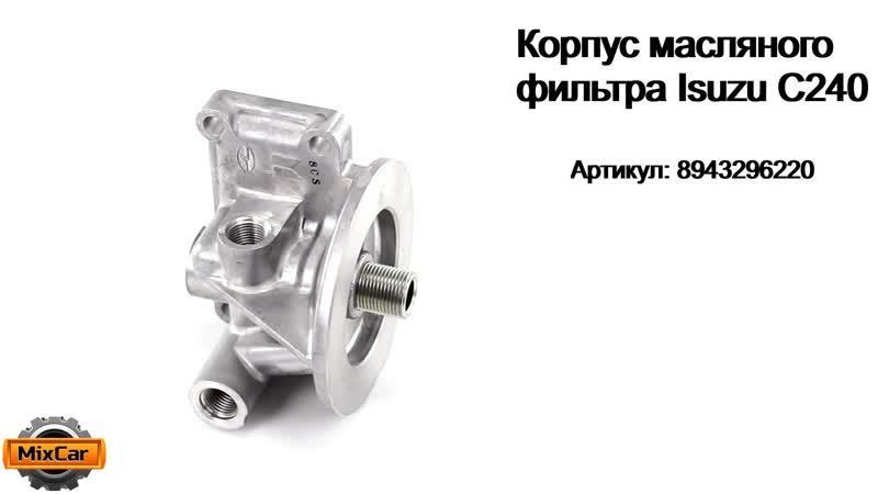 Корпус масляного фильтра Isuzu C240 8943296220