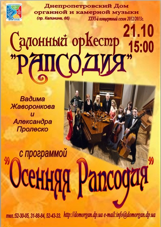 Осенняя Рапсодия,Салонный оркестр