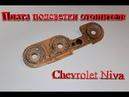 Установка платы подсветки отопителя Chevrolet Niva