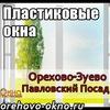Окна в Орехово-Зуево и Павловском Посаде, ПВХ